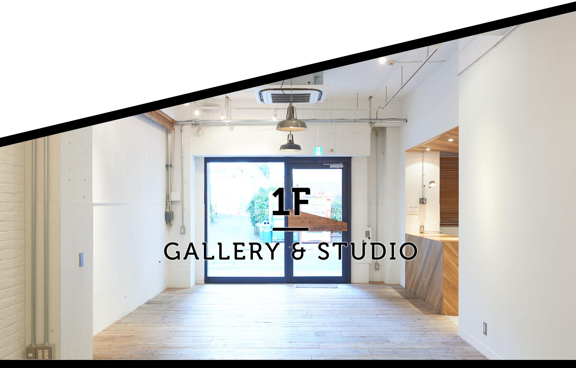 1F GALLERY & STUDIO