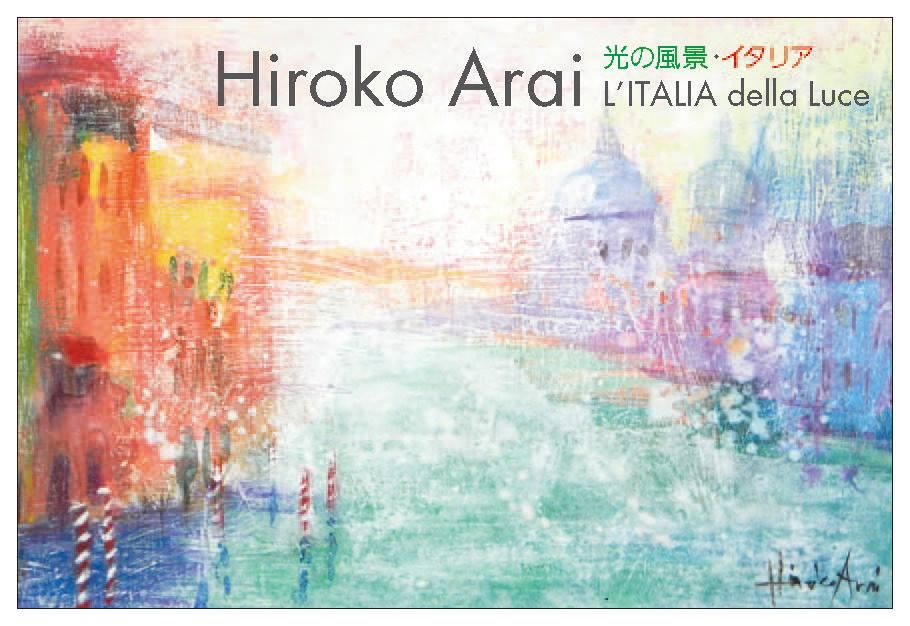 Hiroko Arai 光の風景・イタリア L'ITALIA della Luce